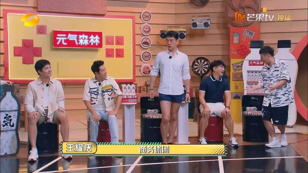 王耀慶在節目中穿了一件很短的褲子。 圖/擷自芒果tv