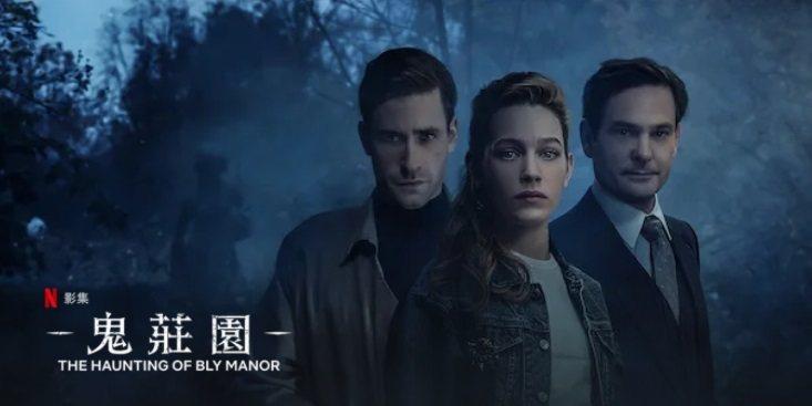 《鬼莊園》是由大受好評的《鬼入侵》團隊再推出的新作。圖/擷自《鬼莊園》Netfl...