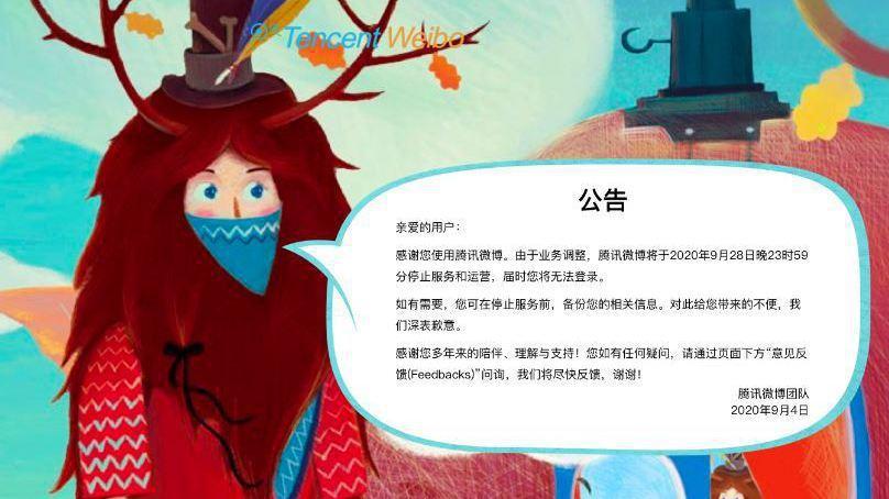 騰訊微博官方公告,將在2020年9月28日晚上23時59分停止服務。 圖/取自騰...