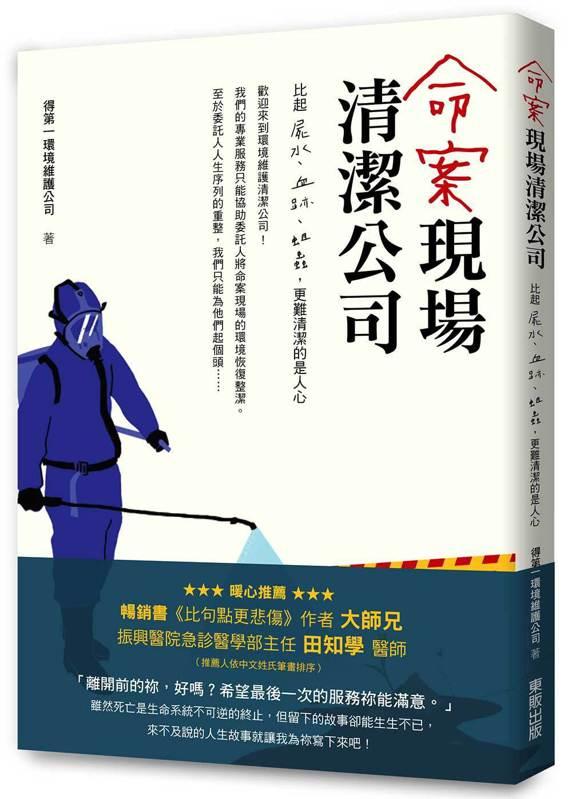 圖、文/台灣東販 《命案現場清潔公司:比屍水、血跡、蛆蟲更難清潔的是人心》