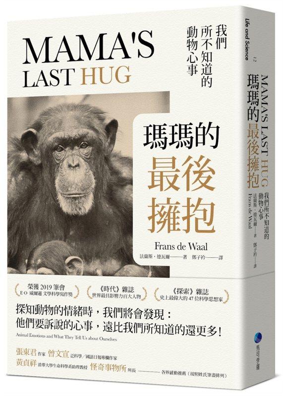 圖、文/馬可孛羅《瑪瑪的最後擁抱:我們所不知道的動物心事》