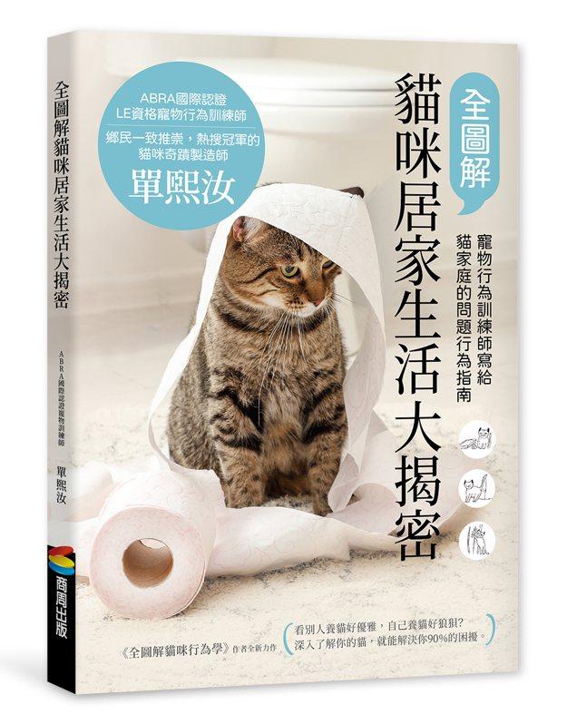 圖、文/商周出版 《全圖解貓咪居家生活大揭密:寵物行為訓練師寫給貓家庭的問題行為指南》