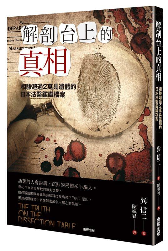 圖、文/台灣東販《解剖台上的真相:相驗超過2萬具遺體的日本法醫鑑識檔案》