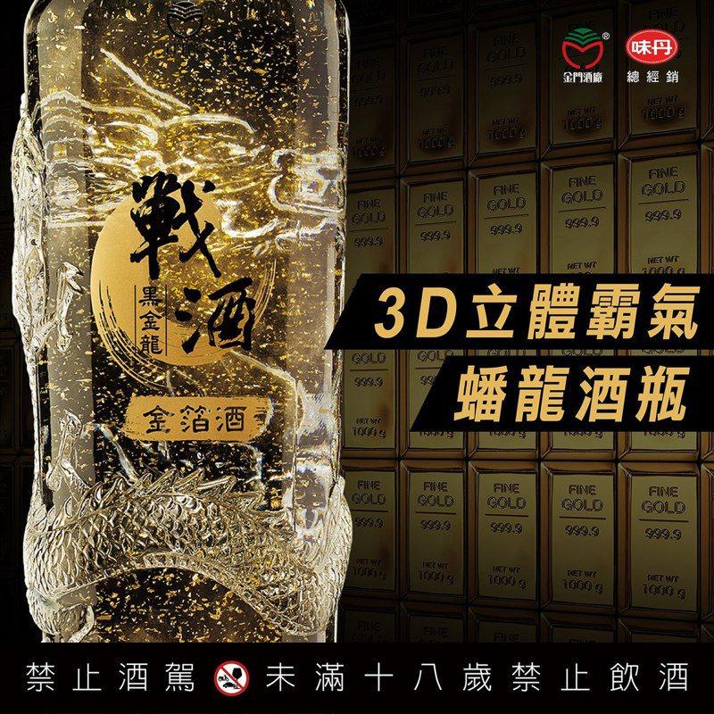 瓶身以3D立體方式打造。圖/金門酒廠提供。提醒您:禁止酒駕 飲酒過量有礙健康。