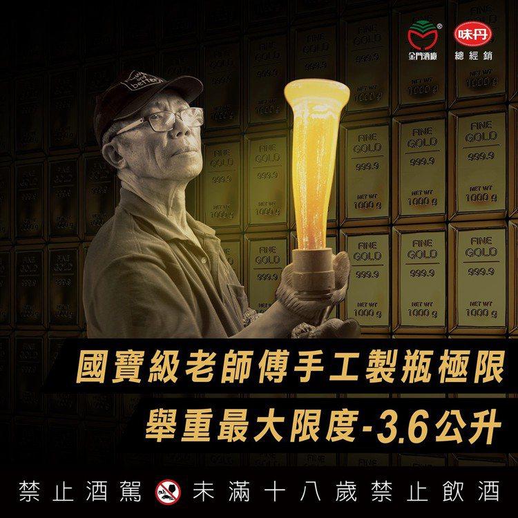 老師傅在1200度高溫環境中,以手工燒製瓶身。圖/金門酒廠提供。提醒您:禁止酒駕...