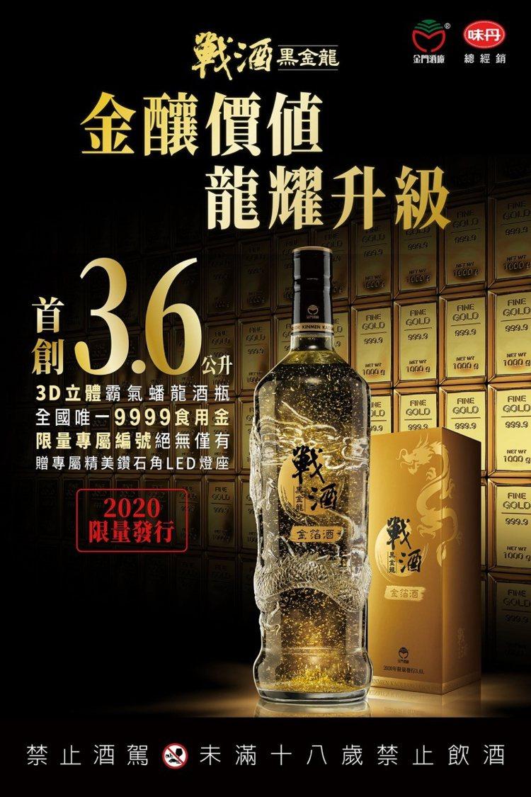 「戰酒黑金龍金箔酒3.6L」立體版,每一瓶都擁有獨一無二的專屬編號,售價新台幣8...