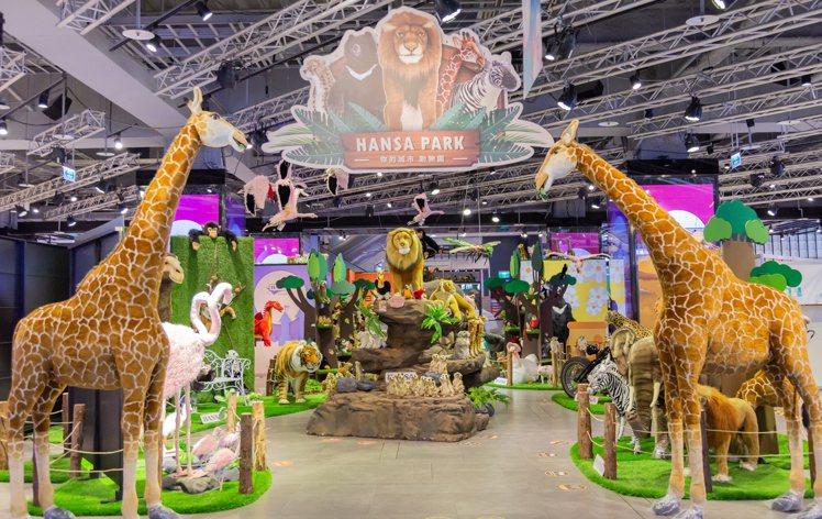 「HANSA PARK 你的城市動物園」擬真動物展,現場展示大大小小超擬真的動物...
