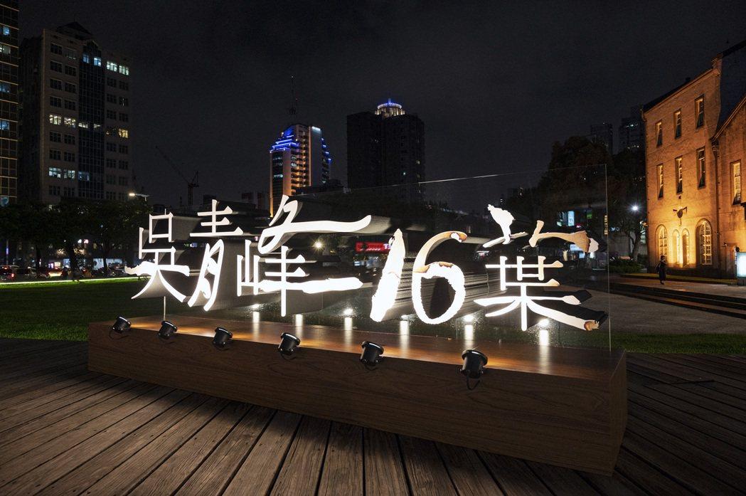 吳青峰的「吳青峰16葉」巨字裝置引起歌迷熱議。圖/環球音樂提供