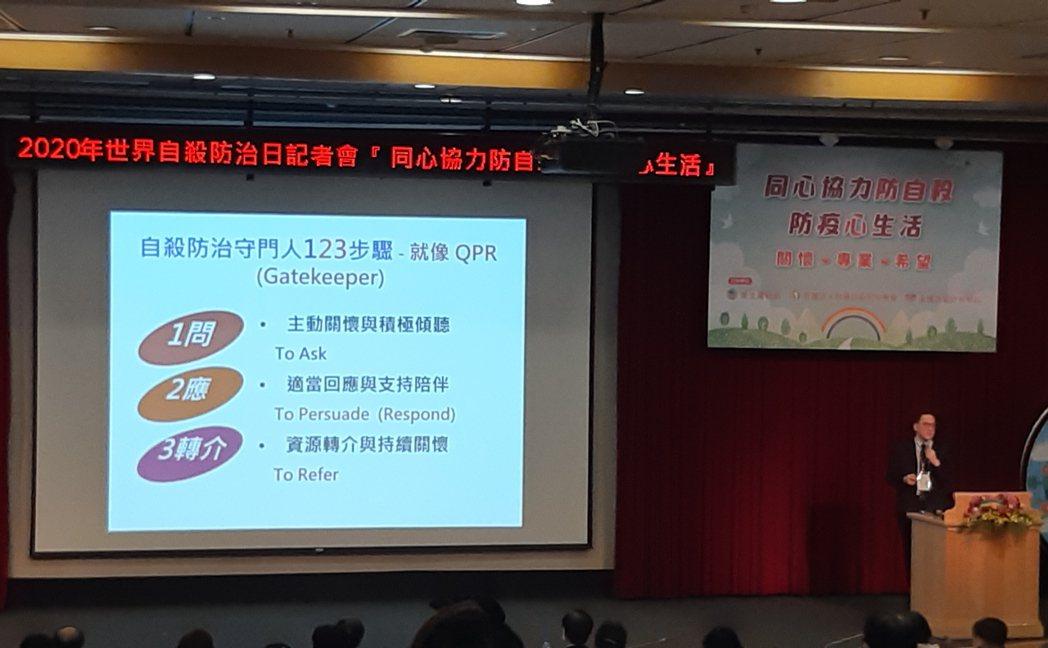 台灣自殺防治中心執行長廖士程今報告自殺防治最新數據。記者邱宜君/攝影
