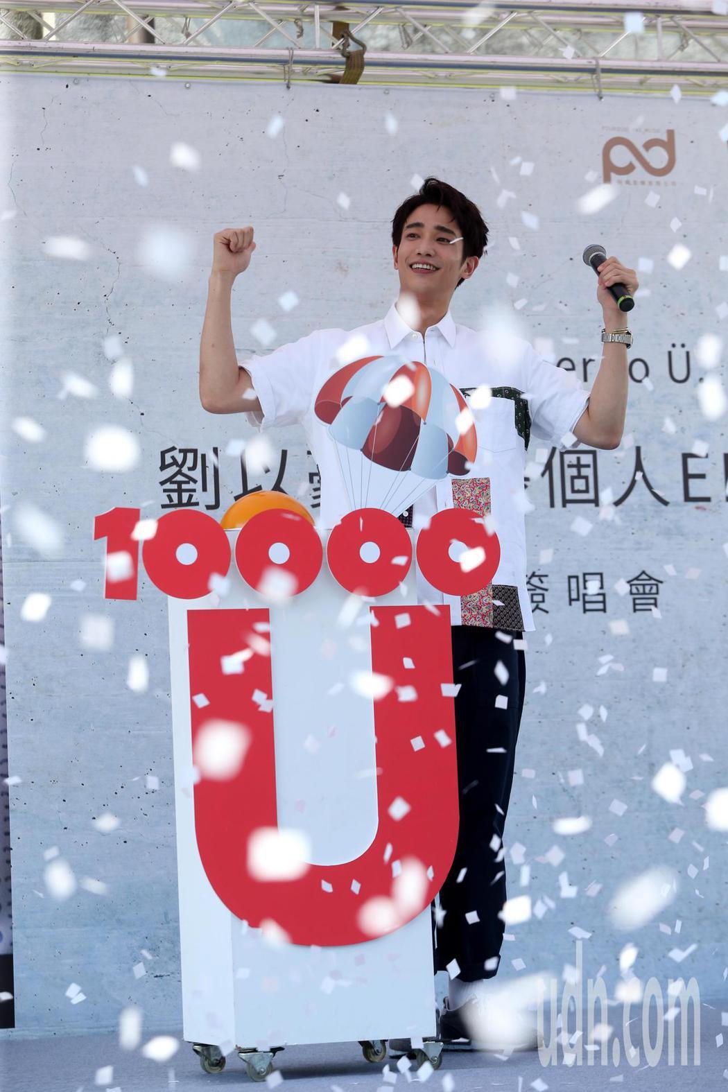劉以豪今天舉行首張個人EP《Ü》慶功簽唱會,慶祝專輯破萬張。記者邱德祥/攝影