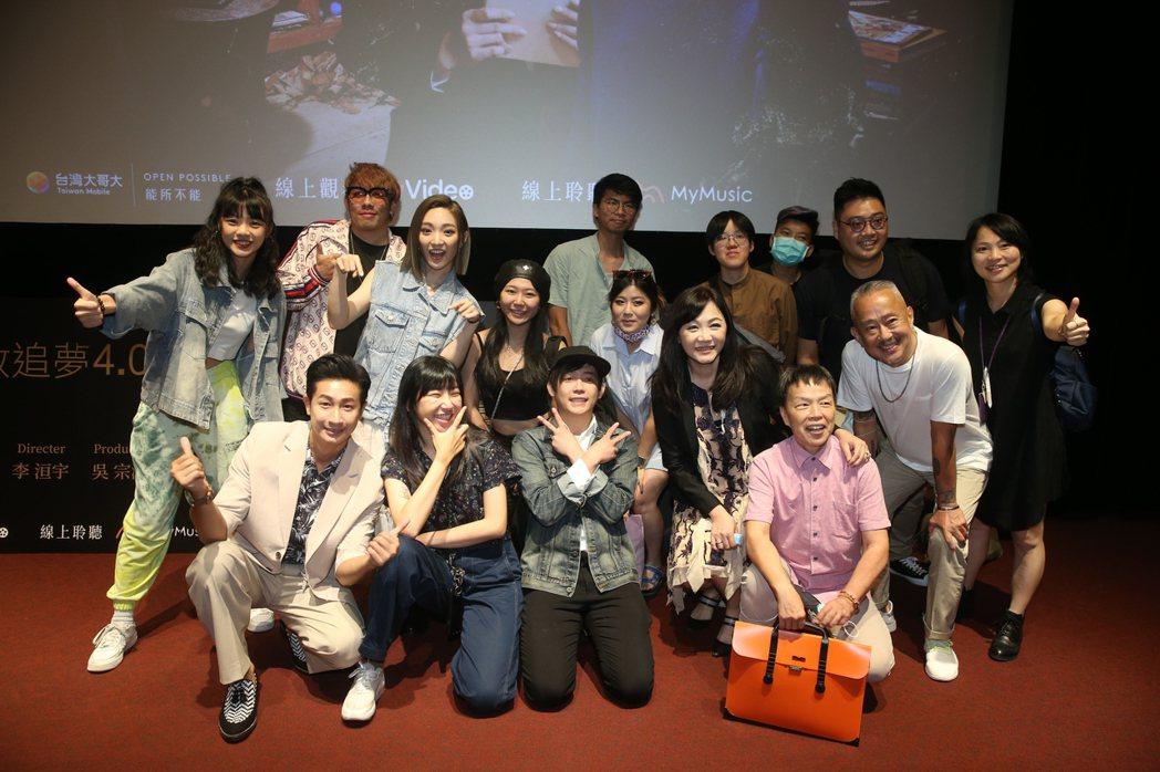 台灣大勇敢追夢4.0原創音樂短片《奇幻書店》9月7日於華山光點戲院舉辦首映。記者...