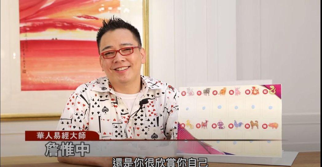 詹惟中解析被人欣賞的生肖。圖/擷自YouTube