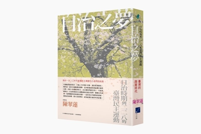 《自治之夢:日治時期到二二八的臺灣民主運動》書封。 圖/春山出版