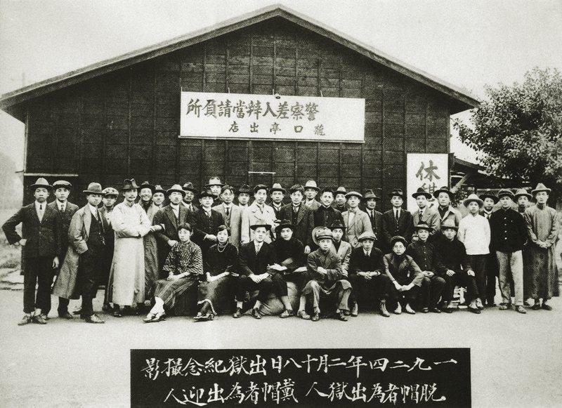 1923年到1925年,蔣渭水因治警事件兩次入獄。圖攝於1923年,立者中間四位未戴帽者為被告,左起:鄭松筠、石煥長、蔣渭水、蔡培火。 圖/蔣渭水文化基金會