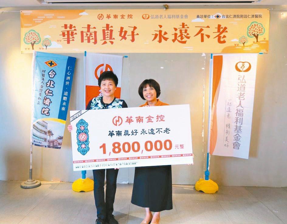 華南金控總經理羅寶珠(左)代表捐贈180萬元支持弘道老人福利基金會,由弘道執行長...