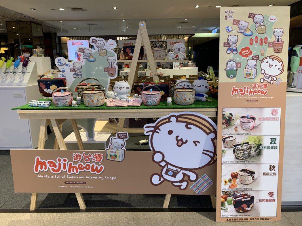 麻吉貓攜手瑞康屋,在百貨進行品牌日活動。 瑞康屋/提供