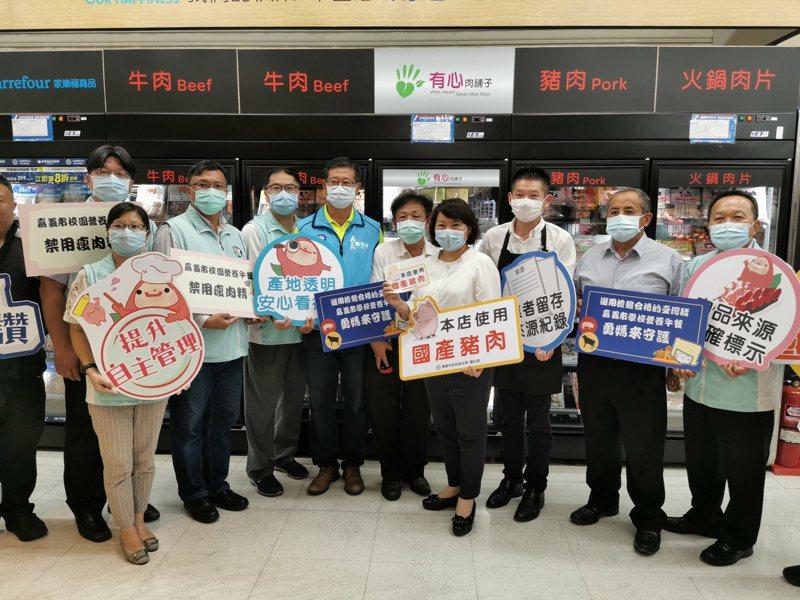 嘉義市長黃敏惠今天帶領衛生局、教育、建設處等單位,到家樂福宣示肉品標示、稽查決心。記者卜敏正/攝影
