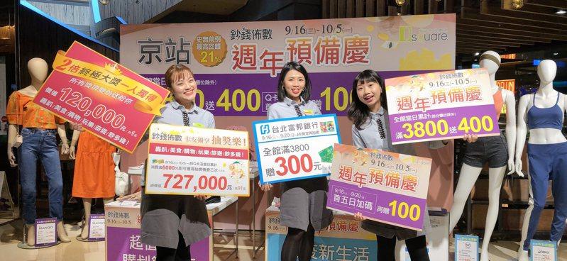 京站11年來首度加碼推出「鈔錢佈數周年預備慶」。圖/京站提供