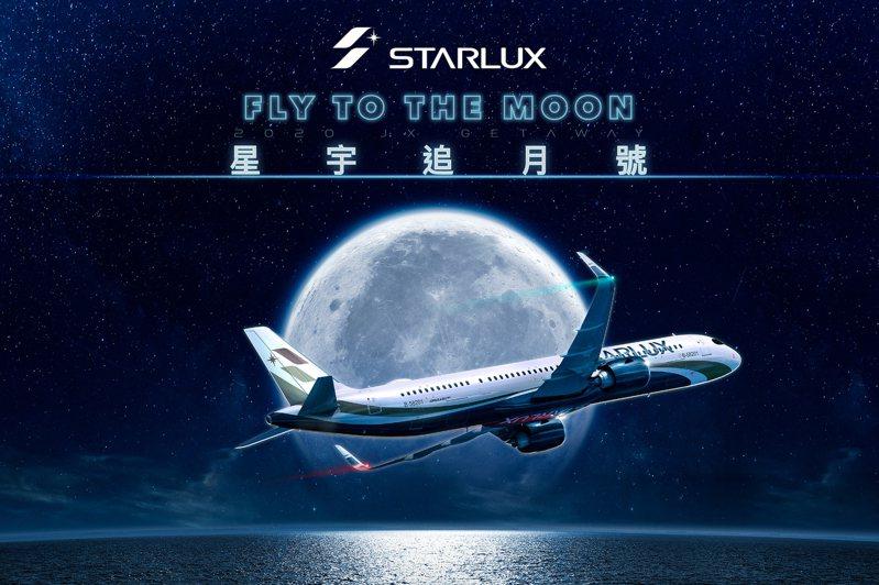 星宇航空今年將推出中秋包機,預計10月1、2日再推出「星宇追月號」飛行體驗,每日3班共6班,帶乘客2020飛向月球,明月共賞。圖/星宇航空提供