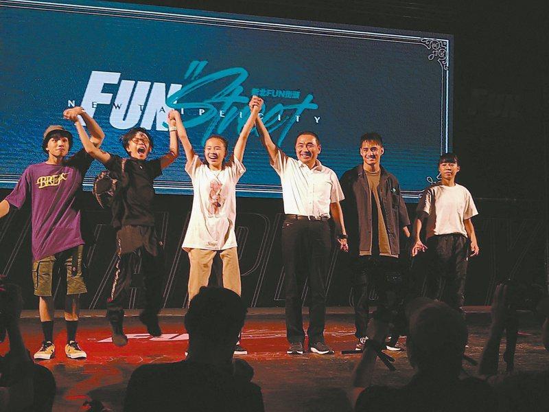 「2020新北FUN街頭」街舞大賽的各項總冠軍出爐,新北市長侯友宜(右三)公布優勝者後,獲勝舞者開心慶祝。 記者吳亮賢/攝影