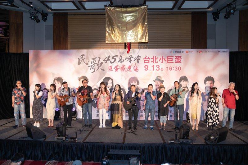 「民歌45高峰會-巨蛋感恩場」九月十三日台北小巨蛋感恩開唱。圖/寬宏藝術提供