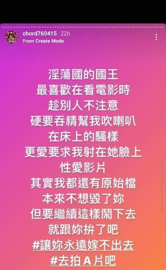 謝和弦在IG上貼文放話指有性愛影片。 圖/擷自呂秋遠臉書