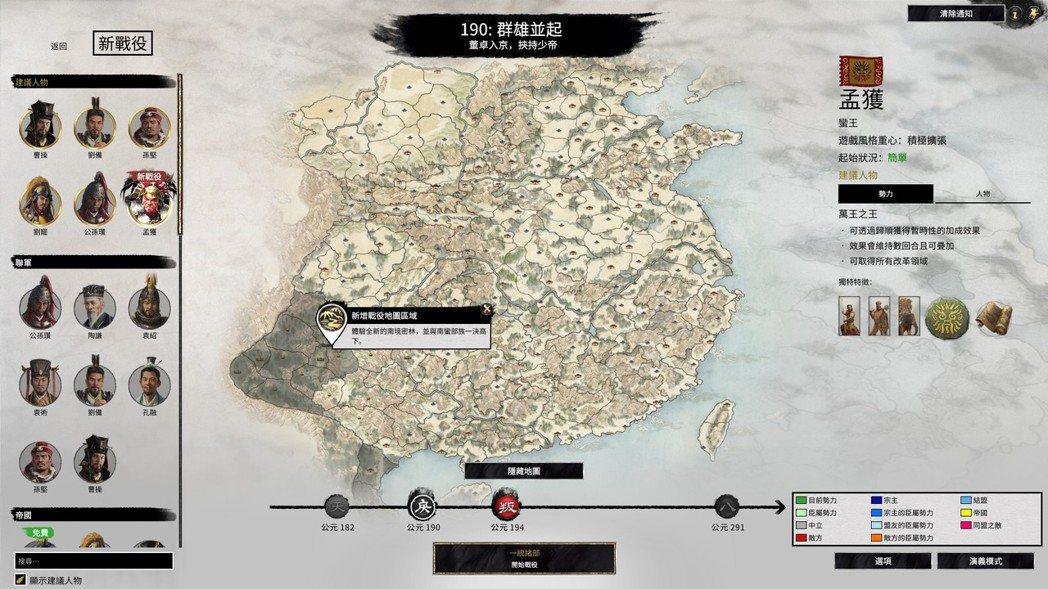 1.6版本更新了世界地圖,《威震蠻荒》DLC的舞台就位於新增區域的益州南方。