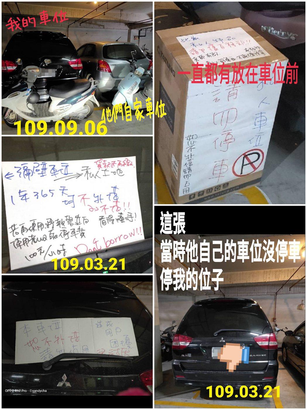 一名女網友發現自己的車位被鄰居的車子給霸佔,找管委會跟警察都於事無補。 圖/「爆...