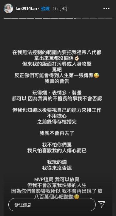 焦凡凡發長文回應被罵。圖/擷自IG限時動態