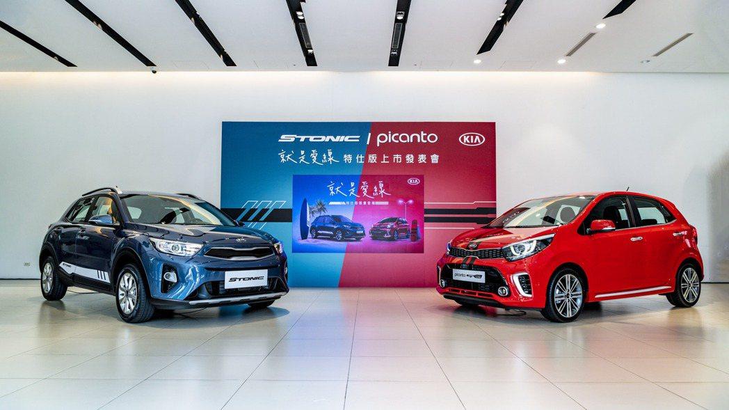 KIA森那美起亞汽車今日正式限量推出「Picanto / Stonic就是愛線特...