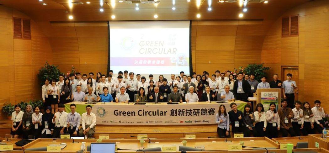 「第一屆Green Circular創新技研競賽」共有19所大專校院組成39支隊...