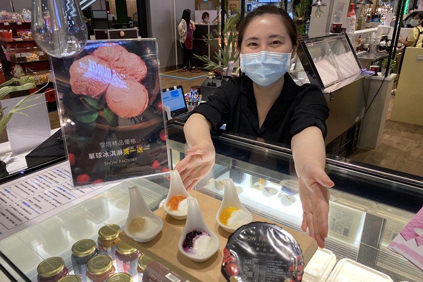 「雪坊鮮果優格」即日起至10月5日冰淇淋買一送一。 遠雄流通事業/提供