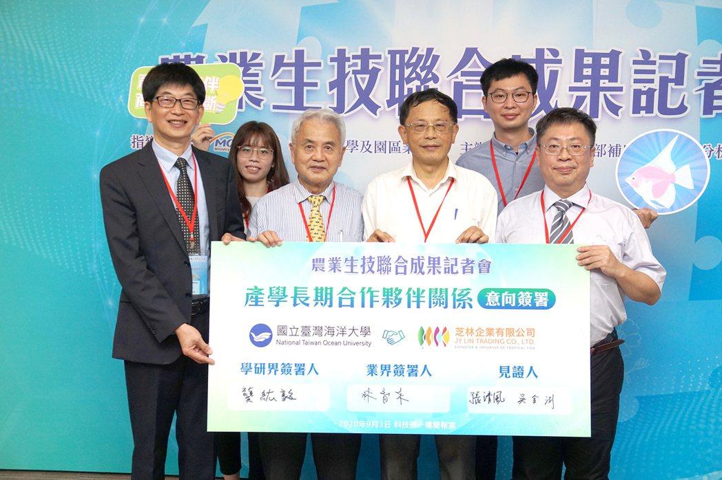 臺海大與芝林公司簽屬「產學長期合作夥伴關係」。 APAB/提供