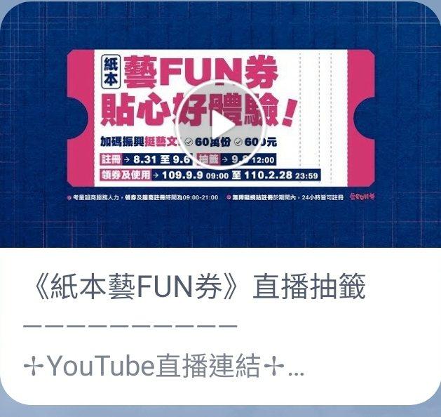 「紙本藝Fun券」突破250萬人註冊,文化部將於今日中午由文化部長李永得公開抽出幸運得主,抽籤過程同步於文化部Youtube頻道及臉書粉絲專頁直播。圖/文化部提供