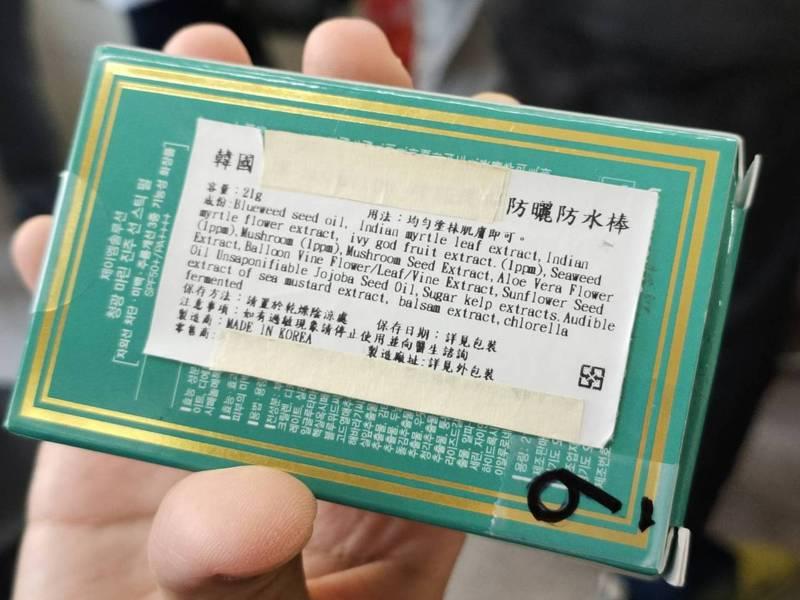 近來在市場上頗夯的韓國「防曬防水棒」雖屬特定用途化粧品,但未取得許可證即上市,將面臨裁罰。記者黃寅/攝影