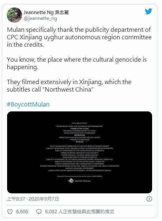 生於香港的英國作家吳志麗昨日將《花木蘭》片尾銘謝清單截圖貼出,當中包括吐魯番公共...