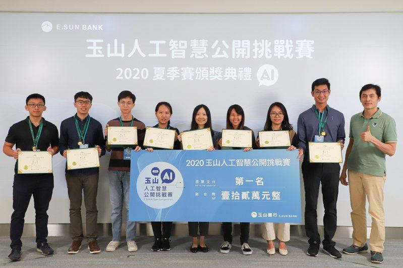 「玉山人工智慧挑戰賽2020夏季賽」由台大資管所組成的隊伍ML vs ML 奪得冠軍。圖/玉山銀行提供