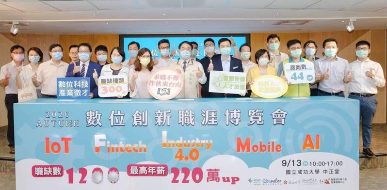 南台灣第一場專注數位創新科技的徵才博覽會今日舉行啟動儀式。照片/台南市府提供