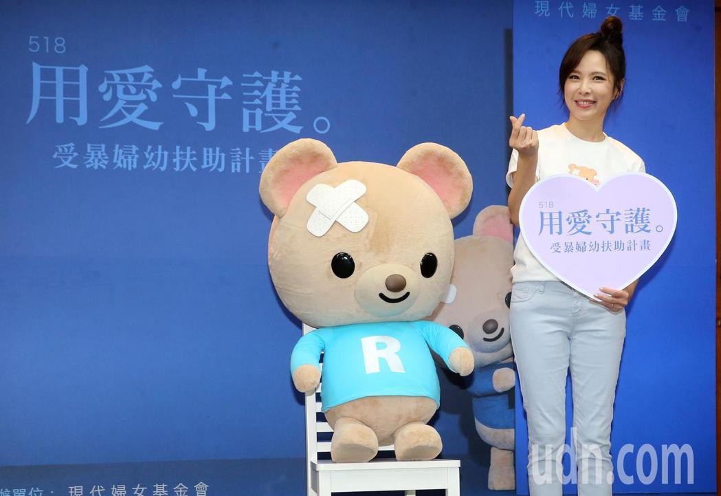 藝人天心今天出席現代婦女基金會舉行的記者會,並與守護熊「呼呼」號召民眾一起用愛守...