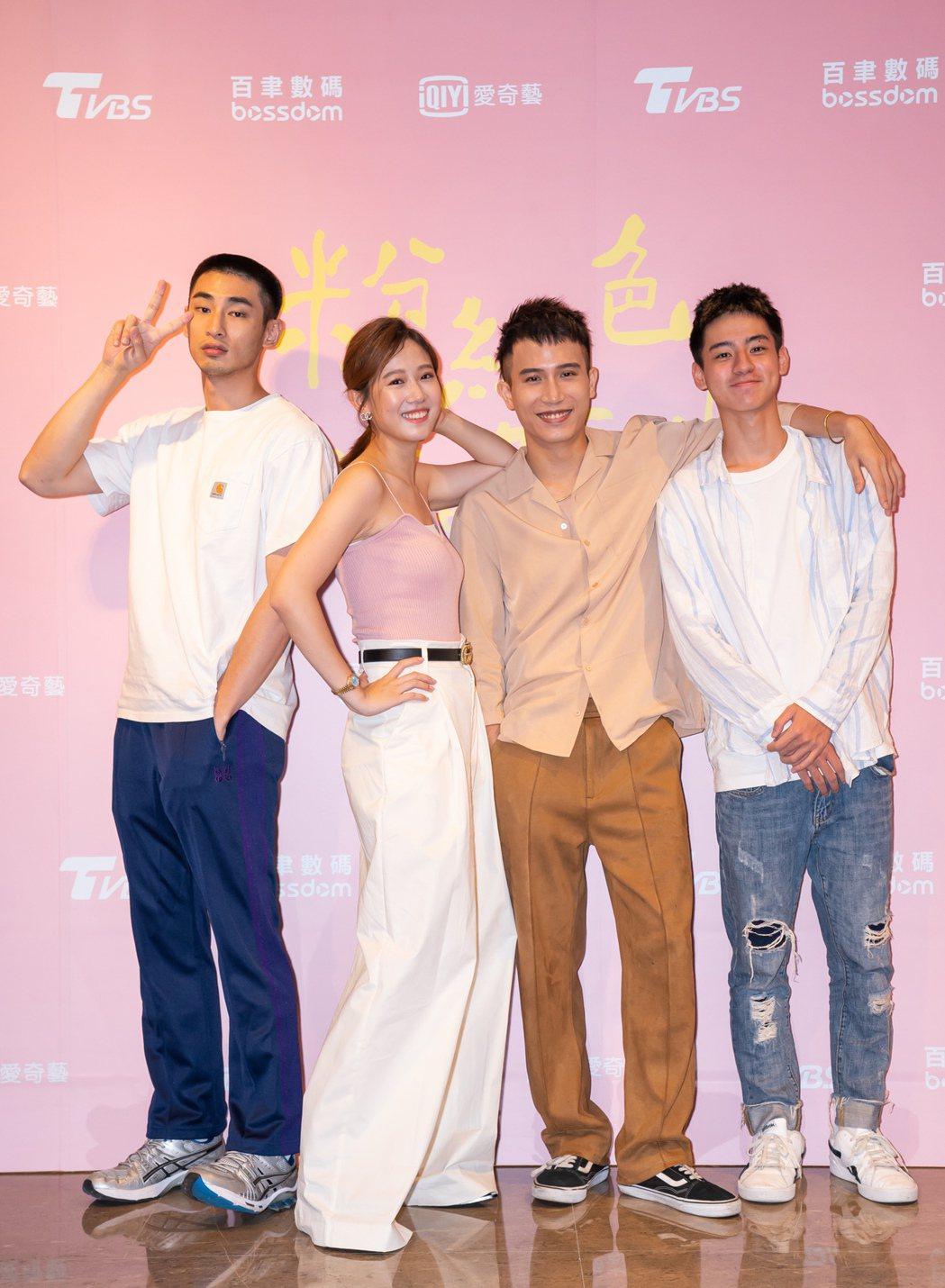 章廣辰(左起)、方志友、陳彥允、劉敬出席「粉紅色時光」殺青宴。圖/TVBS提供