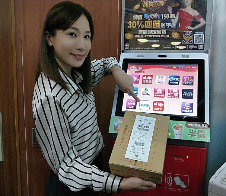 萊爾富「萊賣貨」開站,9月30日前不限會員使用「萊賣貨」寄件可享優惠價35元,再...