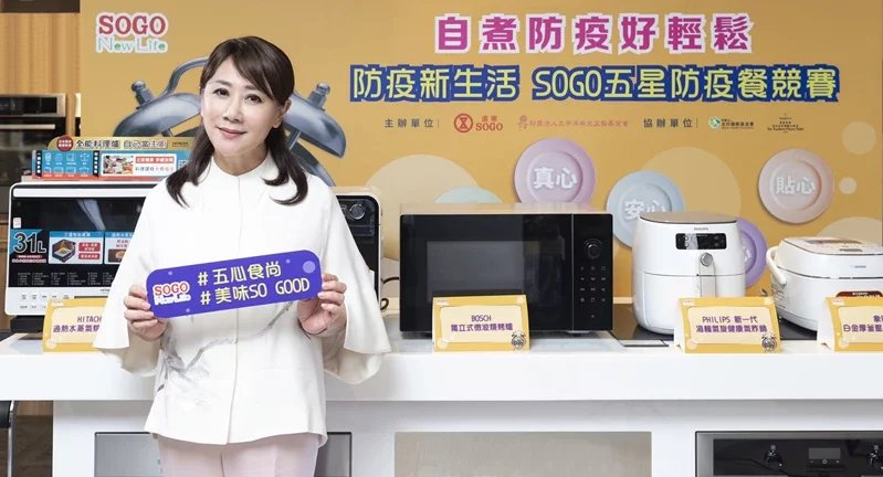 SOGO董事長黃晴雯邀請全民參加「SOGO五星防疫餐」線上料理競賽。  圖/SO...