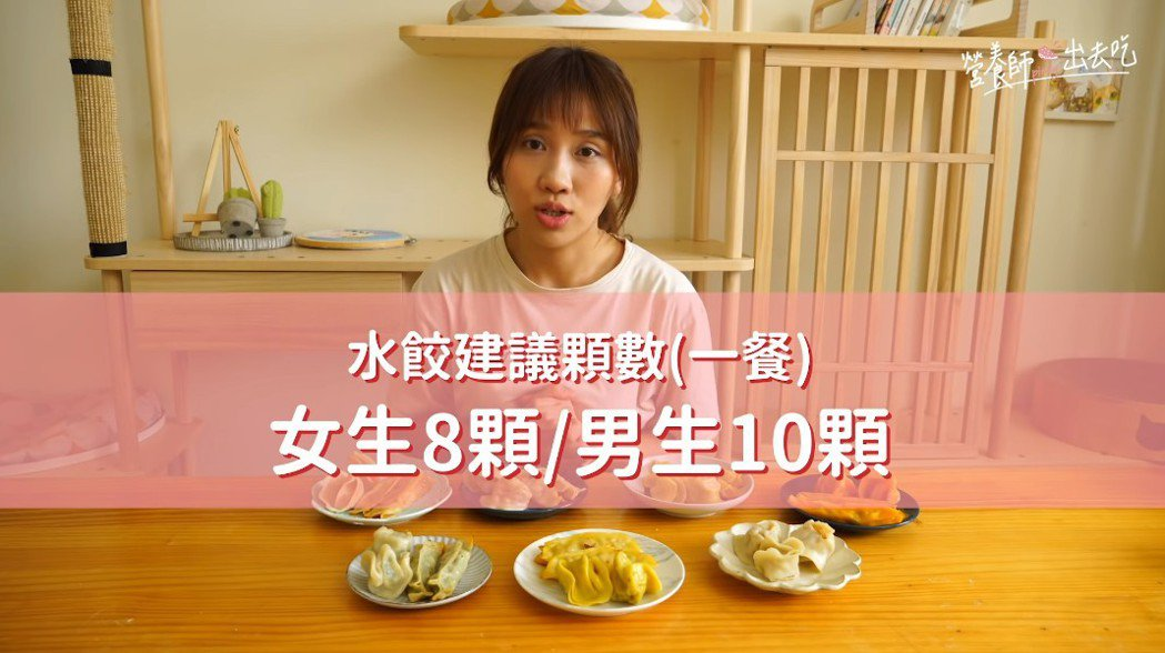 營養師分析鍋貼店食物熱量,建議水餃一餐女生不能吃超過8顆,男生不超過10顆。 圖...