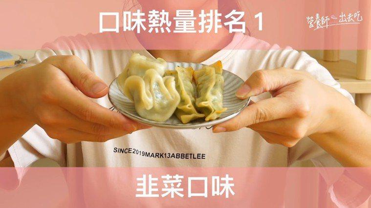 營養師表示,鍋貼店主食中熱量最高者就是韭菜口味的鍋貼、水餃。 圖/翻攝自YouT...
