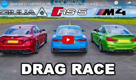 影/Alfa Romeo Giulia Quadrifoglio vs BMW M4與Audi RS5!