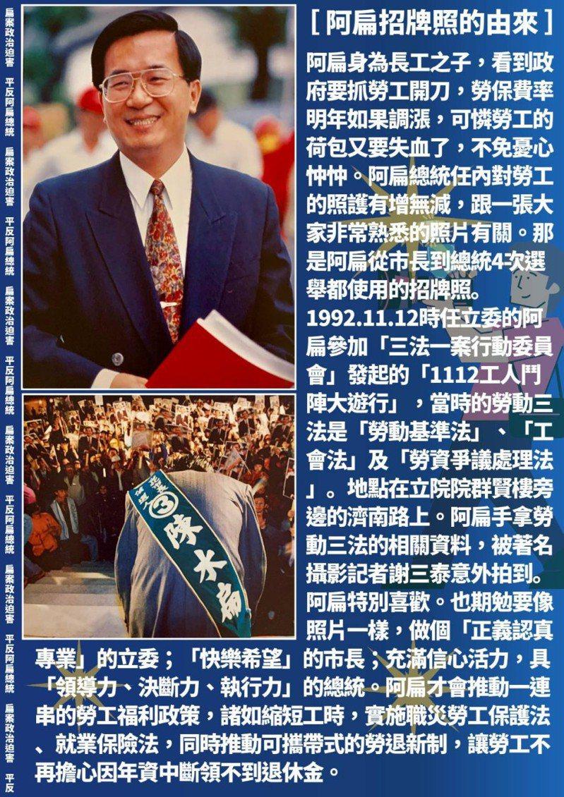 前總統陳水扁臉書發文為勞工憂心。圖/翻攝陳水扁臉書