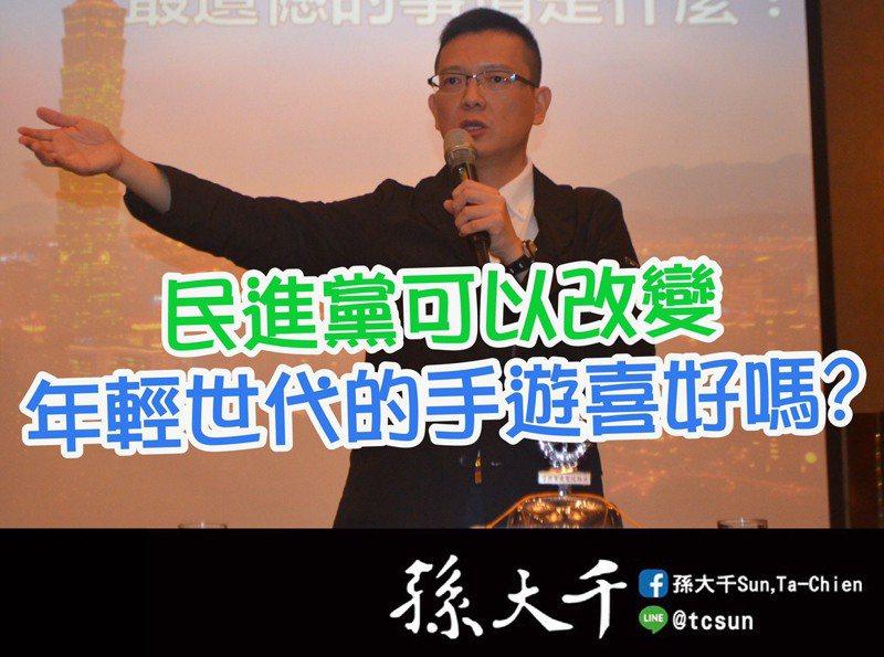 前立委孫大千在臉書指出,民進黨為了落實階段性台獨的工作,正在處心積慮地把台灣和中國大陸之間的血緣、歷史和文化的連結逐步切斷。圖/取自孫大千臉書