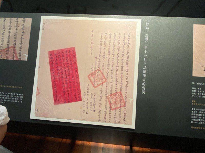 台南文創Plus目前正在展出古文書契展中,有許多難得一見的內容。記者修瑞瑩/攝影