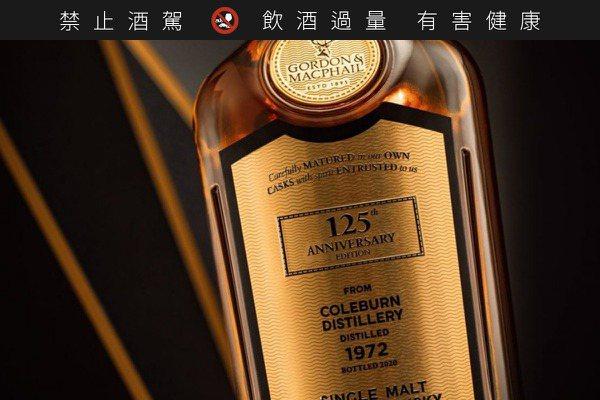 歡慶125周年   高登麥克菲爾連發四款絕版威士忌