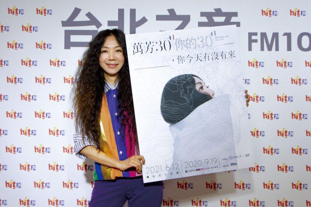萬芳演唱會受疫情影響延期1年,門票將於19日中午12點開賣。圖/Hit Fm聯播...